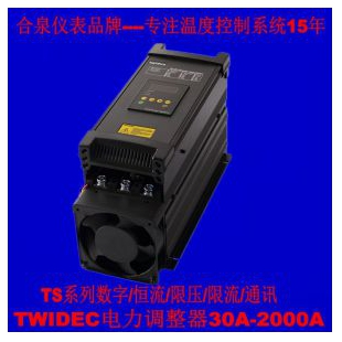 Twidec合泉电力调整器SCR调功器可控硅数字全功能型TS-80A