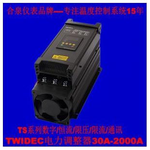 Twidec合泉电力调整器SCR调功器可控硅数字全功能型TS-175A
