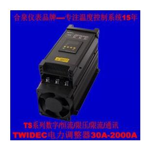 Twidec合泉电力调整器SCR调功器可控硅数字全功能型TS-60A