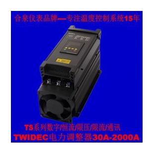 Twidec合泉电力调整器SCR调功器可控硅数字全功能型TS-40A