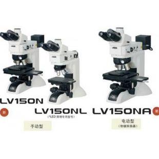 LV150N/LV150NL/LV150NA工业显微镜