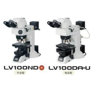LV100ND/LV100DA-U工業顯微鏡