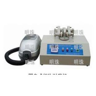 江苏明珠  圆盘式织物耐磨机MZ-22