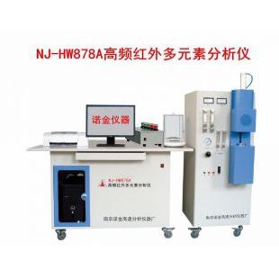 高频红外多元素分析仪