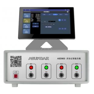 昂盛达ASD9032快充负载仪ASD9032多路测试仪