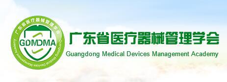 廣東省醫療器械管理學會