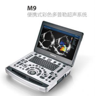 邁瑞M9便攜式彩色多普勒超聲系統