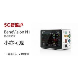BeneVision N1 病人监护仪