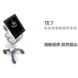 迈瑞 TE7 彩色多普勒超声系统