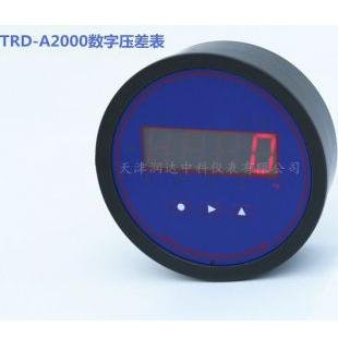 数字压差表TRD-A2000