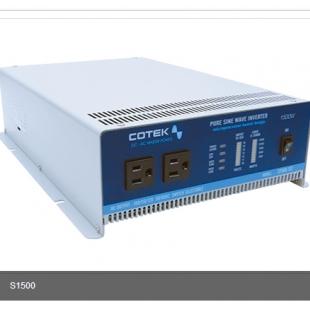北京东方通测S1500W 纯正弦波逆变器