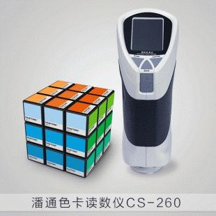 北京东方通测 CS-260潘通色卡读数仪