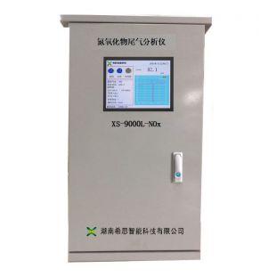 湖南希思氮氧化物尾气分析仪XS-9000L-NOx