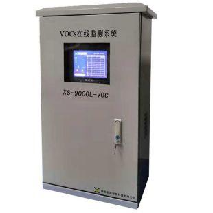 湖南希思VOC在线监测超标报警XS-9000L-VOC