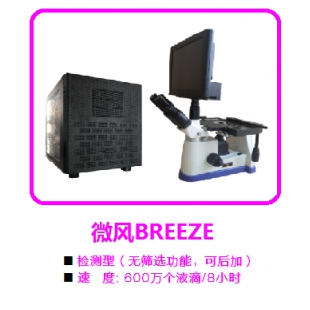 """单细胞分选分离器—""""HW-BREEZE"""" 微风系列"""