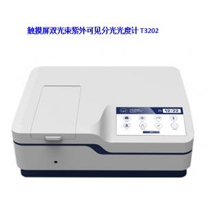 触摸屏双光束紫外可见分光光度计T3202