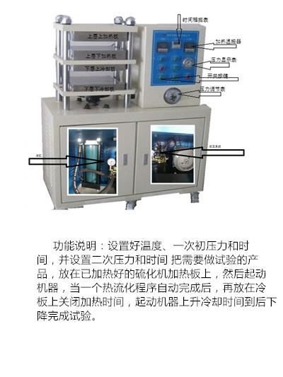 平板硫化机说明图.jpg