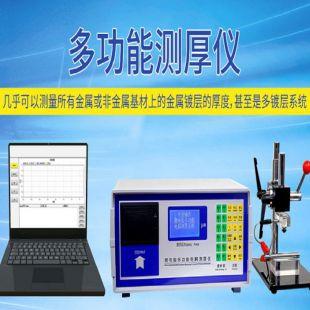 上海绪帅YS-3台式多层镍电位差测厚仪