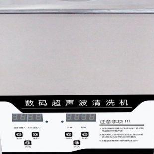 22L-深圳洁康机械带加热超声波清洗机PS-80
