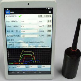 北京森德格便攜手持無線測振儀 S908i
