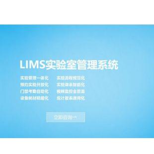 實驗室管理系統