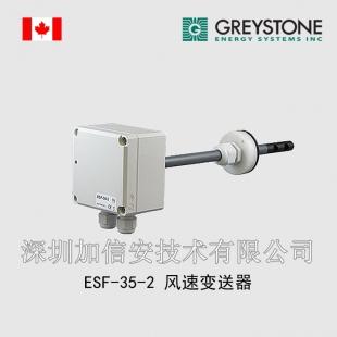 ESF-35-2 风速变送器