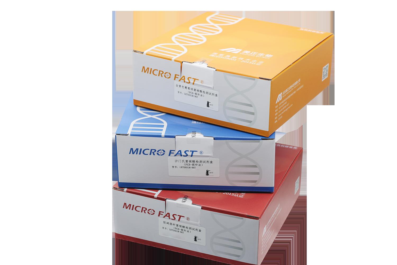金黄色葡萄球菌核酸检测试剂盒(PCR-探针法)