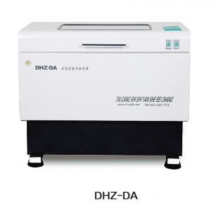 大容量全温振荡器 DHZ-DA