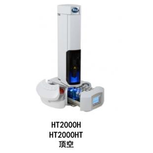 HT2000H頂空自動進樣器(HT2000HT)