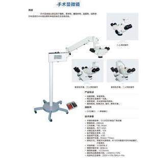 手术型显微镜