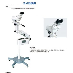 婦科專用手術顯微鏡