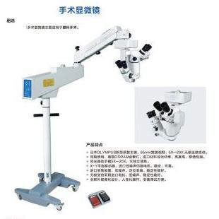 眼科手术专用显微镜