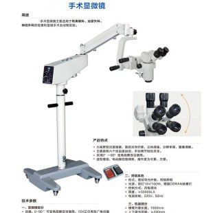 耳鼻喉科手術顯微鏡