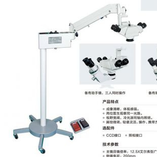 眼科手術型顯微鏡