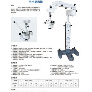 精密性手术显微镜