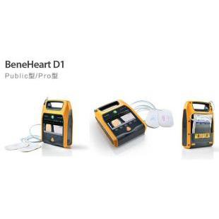 國產邁瑞AED系列心電除顫儀BeneHeart D1