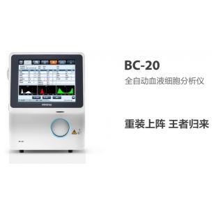 国产迈瑞三分类全自动血液细胞分析仪BC-20