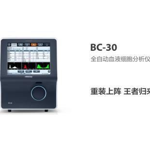 國產邁瑞三分類全自動血液細胞分析儀BC-30