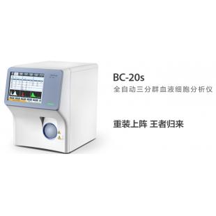 国产迈瑞全自动三分群血液细胞分析仪BC-20S