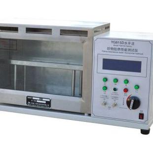 YG815D型织物水平法阻燃性能测试仪