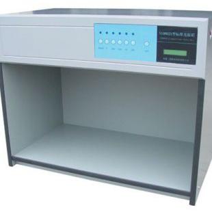 YG9802A型标准光源箱对色灯箱
