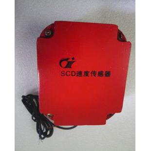 SCD-1速度傳感器