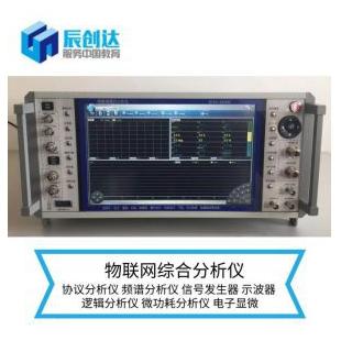 辰创达物联网多功能综合分析仪IOTA-6GMC
