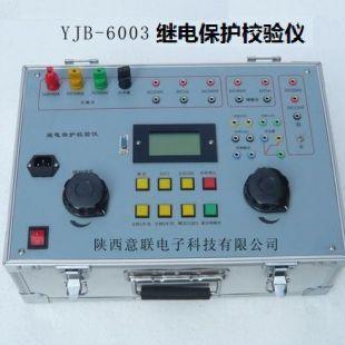 意联 YJB-6003 继电保护校验仪