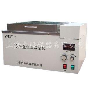允延 YY-XLD-50多功能血液溶浆机