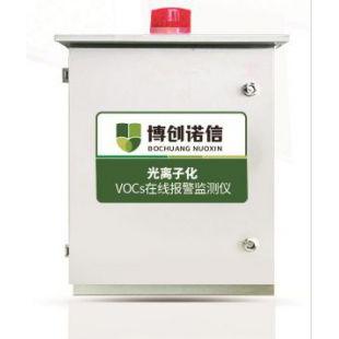 光离子化VOCs在线报警监测仪