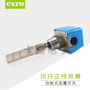 CATO不銹鋼靶式水流開關插入式流量開關