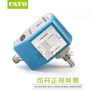 CATO 电子流量水流开关插入式流量计控制传感器热式开关