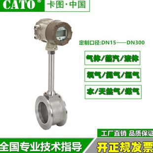 CATO涡街智能气体流量传感计压缩蒸汽数显控制器