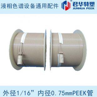 外径1/16内径0.75mmPEEK毛细管